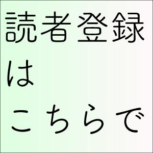 読者登録ページ
